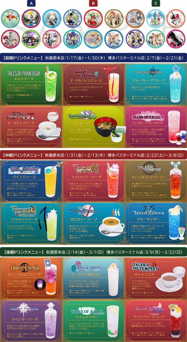 「Tales of Memories Cafe in Anion station」開催
